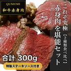【和牛赤身肉の食べ比べ 】加熱済み 合計300g+特製ソース付き 職人の火入れステーキ「これぞ究極!赤身肉/2種類を堪能」 厚切りカット
