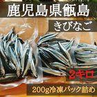 朝獲れ!!きびなご 生 冷凍便 鹿児島県 甑島産名物!!使いやすいパック詰め!2キロ
