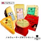 ノルウェー産 チーズ セット (5種)  【送料無料】