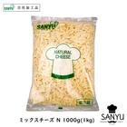 三祐 オリジナル Nミックスチーズ 1kg