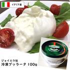 イタリア産 ブッラータ チーズ 100g×8個セット