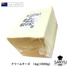 ニュージーランド産 クリームチーズ 1kg