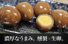 おやつやおつまみに!!うずらの燻製玉子5個入り×5袋 【送料無料】