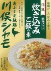 川俣シャモ 洋風炊込みご飯の素3合用