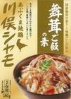 川俣シャモ 舞茸ご飯の素