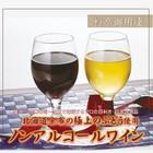 北海道余市産 白赤ノンアルコールワイン(アルコール0%)セット
