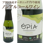 【オーガニック】【ヴィーガン】OPIA オーガニックノンアルコールシャルドネスパークリング CHARDONAY Sparkling NonAlcohol 200ml