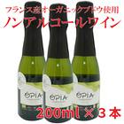 【オーガニック】【ヴィーガン】OPIA オーガニックノンアルコールシャルドネスパークリング CHARDONAY Sparkling NonAlcohol 200ml 【3本セット】