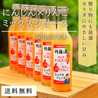 【送料無料】にんじん×りんごミックスジュース 360ml×6本 青森県産 ギフト