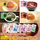 味噌汁 と スープ 11種類 50個セット 送料無料 オニオン わかめ 中華スープ お吸物 しじみ わかめ 玉ねぎ 油揚げ 赤だし Tポイント消化 合わせ味噌汁 paypay