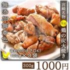 鶏の炭火焼き 鳥の炭火焼き 300g 3パック セット 宮崎名物 国産鳥 paypay Tポイント消化 訳あり食品