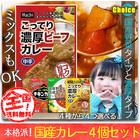 レトルトカレー 選べる 詰め合わせ 4個 セット 送料無料 非常食 辛い 甘口 中辛 辛口 Hachi ハチ食品 paypay Tポイント消化