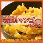 ドライマンゴー(送料無料)