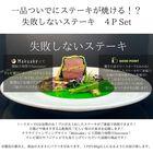 【「失敗しないステーキ」180g×4P】一品のついでにステーキが焼ける!?Makuakeにて開始3時間で目標金額達成!トースターで6分のみ!