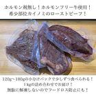 【カイノミローストビーフ 1kg以上 詰め合わせ】ホルモンフリーフェッドビーフ使用!添加物も無し!更に希少部位カイノミのローストビーフ!