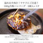 【合挽ハンバーグ 180g 5個】 業務用!肉汁溢れる合挽きハンバーグ!お店のあの味をおうちで!