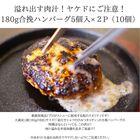 【合挽ハンバーグ 180g 10個】 業務用!肉汁溢れる合挽きハンバーグ!お店のあの味をおうちで!