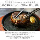 【牛100%ハンバーグ 180g×5個×2P(10個)】安心安全ホルモンフリーフェッドビーフ!牛100%!業務用品質!