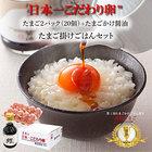 日本一こだわり卵2パック&たまごかけ醤油180mlセット