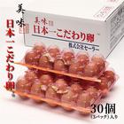 日本一こだわり卵30個(10個入×3パック)