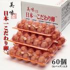 日本一こだわり卵60個(10個入×6パック)