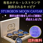 STURGEON MOON CAVIAR 30g×6個 桐箱入 【送料無料】