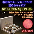 【予約販売】STURGEON MOON -和- 30g×6個 桐箱入 【送料無料】