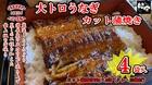 大トロカット蒲焼き(4枚入り)