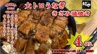 大トロきざみ蒲焼き(4袋入り)
