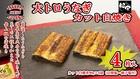 大トロカット白焼き(4枚入り)