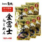 金富士らーめん1食入×6袋