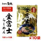 金富士らーめん1食入×10袋