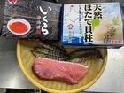 京都中央市場直送 高級魚介類セット 【送料無料】