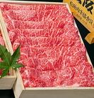 元祖マイナスイオン電子肉 進物用松阪牛肩ロースモモ肉800g