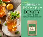 DEVATY Herb Re Tea《ディバティーハーブリティー》