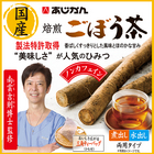 【送料無料】国産焙煎ごぼう茶20包