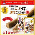 【送料無料】国産焙煎ごぼう茶20包、国産黒豆ごぼう茶18包 各1袋セット