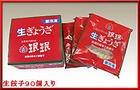 元祖焼餃子(90個)【送料無料】