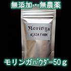 モリンガパウダー50g