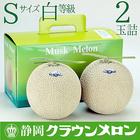 【送料無料】静岡クラウンメロンSサイズ白等級2玉入【発送に1週間程かかる場合があります】