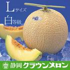 【送料無料】静岡クラウンメロンLサイズ白等級1玉入【発送に1週間程かかる場合があります】