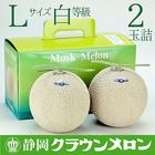 【送料無料】静岡クラウンメロンLサイズ白等級2玉入【発送に1週間程かかる場合があります】