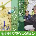 【送料無料】静岡クラウンメロン最高級名人メロン(Lサイズ山等級)1玉入【発送に1週間程かかる場合があります】