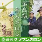 【送料無料】静岡クラウンメロン最高級名人メロン(Lサイズ山等級)2玉入【発送に1週間程かかる場合があります】