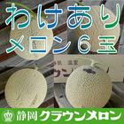 【送料無料】わけあり静岡クラウンメロン6玉入【発送に1週間程かかる場合があります】