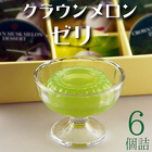 【送料無料】静岡クラウンメロンゼリー6個入【発送に1週間程かかる場合があります】