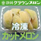 【送料無料】冷凍カット静岡クラウンメロン1kg【発送に1週間程かかる場合があります】