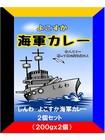 【送料無料】しんわ よこすか海軍カレー 2個セット