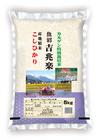 【送料無料】カルゲン魚沼吉兆楽 5kg 【5kg×1】