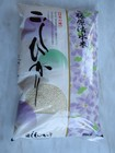藤原清水米 5kg(コシヒカリ)